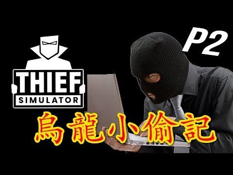 Thief Simulator《小偷模擬器》Part 2 搞笑試玩 - 沒有最笨只有更笨
