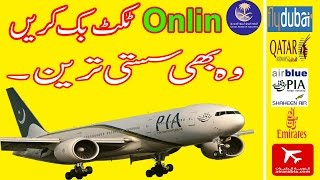 How To Book Cheapest Air Ticket Online Urdu/Hindi