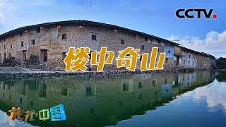 《地理·中国》 20201121 奇趣大自然·楼中奇山| CCTV科教 - YouTube