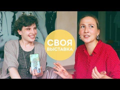 Как организовать свою выставку | НА СВЯЗИ ХУДОЖНИКИ | Полина Калашникова
