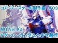 MGVダッシュガンダム・ヘキサ(Ver.Ka)#03コア・ブースターの製作編『機動戦士V…