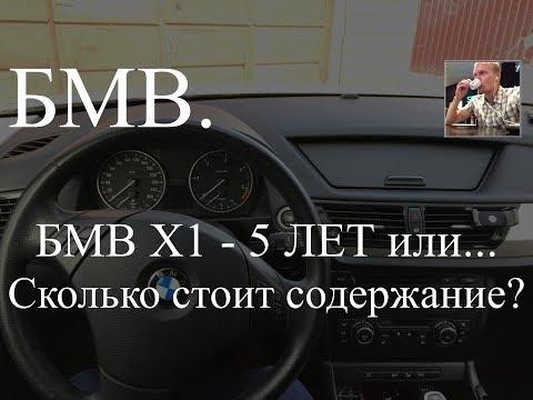 БМВ Х1 - 5 лет эксплуатации или сколько стоит содержание BMW X1