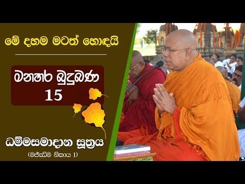 15 (01) - පතන්නා වූ සැපය වෙනුවට දුකම ලැබෙන්නේ ඇයි? - Kiribathgoda Gnanananda Thero