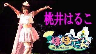 Momoi Haruko ♥ Concierto en Perú ♫ 桃井はるこ ♪