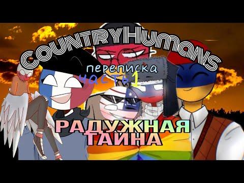 "Переписка CountryHumans ""Радужная Тайна"" часть 1(English Read The Description !!)"