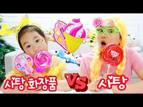Boram Candy Make-up Challenge