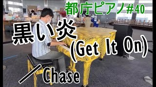 【都庁ピアノ】黒い炎・Get It On/Chase