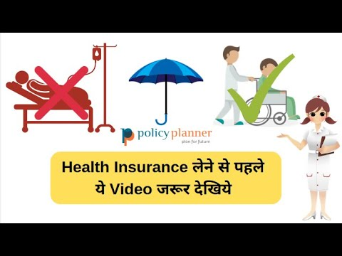 10 Points To Check Before Taking Health Insurance | How To Choose Health policy | Policy Planner
