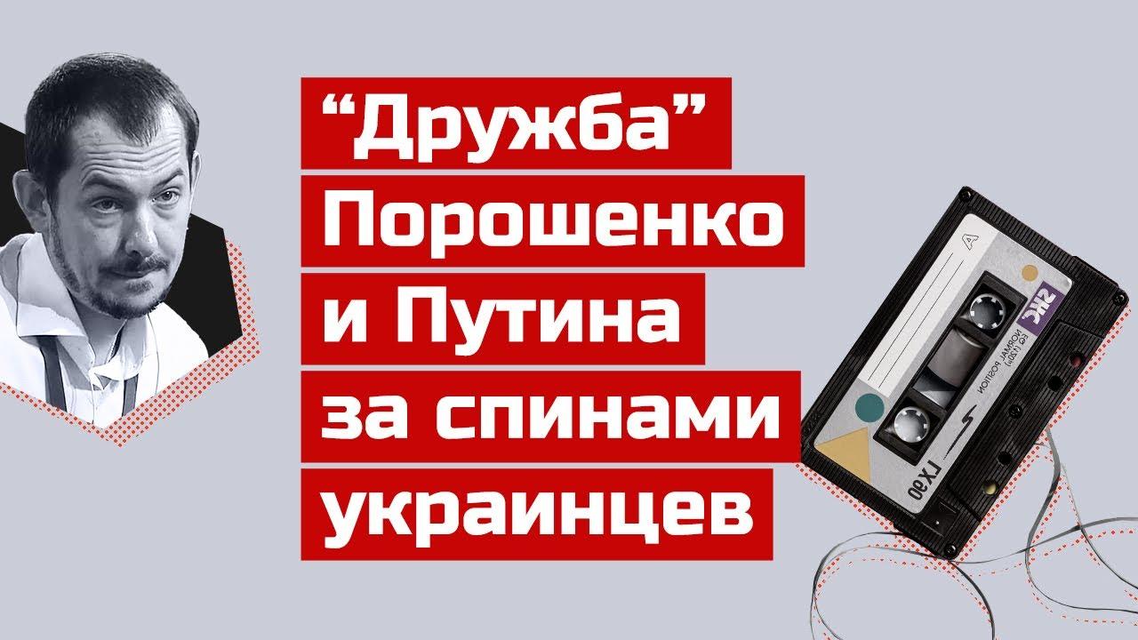 """Порошенко и Путин """"делили"""" Донбасс. Анализ записей прослушки."""