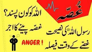 Gussa Karna in Islam | Gussa karna in English | Urdu | Hindi | Hadith Ki Roshni Mane