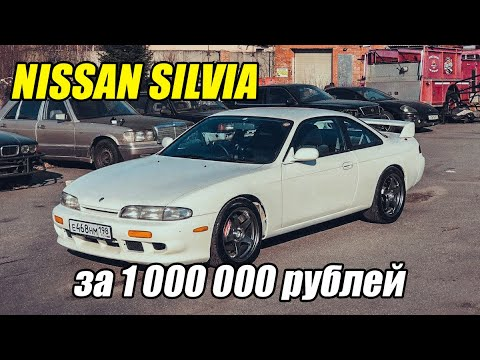 Nissan Silvia за 1.000.000 рублей