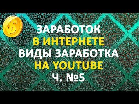 Заработок денег в интернете. Виды заработка на YouTube,  Стримы спортивных трансляций