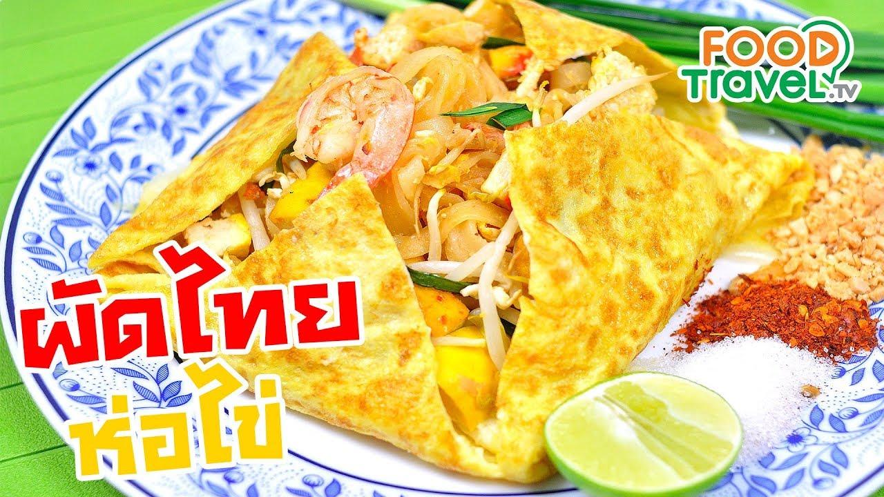ผัดไทยห่อไข่ Pad Thai with Egg Wrap | FoodTravel ทำอาหาร