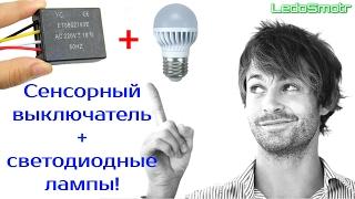 Сенсорный выключатель на 220 вольт. Будет ли работать с LED лампами? Светодиодные лампы в шоке!
