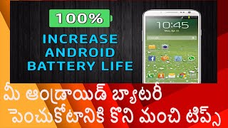 how to increase battery life on android in telugu 2017 - (tips & tricks)