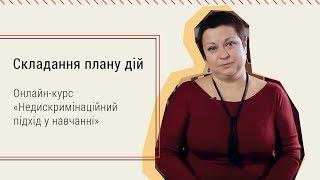 3.5. Складання плану дій. Онлайн-курс «Недискримінаційний підхід в навчанні»