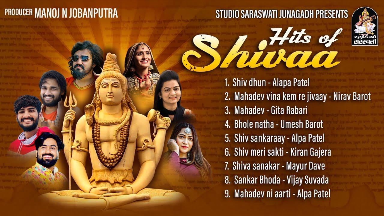 HITS OF SHIVAA | હિટ્સ ઓફ શિવા | ભગવાન શિવ સુપરહિટ્સ Studio Saraswati Full Audio સોન્ગ કલેકશન ૨૦૨૦