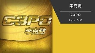 李克勤 Hacken Lee《C3PO》[Lyric MV]