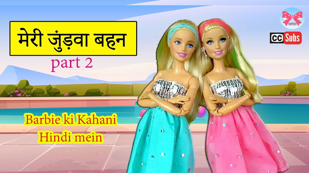 Download meri judwa behen(part2)/Maa ki Laadli_barbie ki kahani /Barbie episode#papiyon