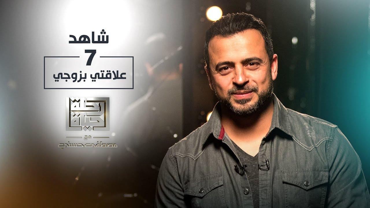 الحلقة 7 - علاقتي بزوجي - رحلة حياة - مصطفى حسني - EPS 7 - Rehlet Hayah- Mustafa Hosny