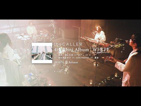 アイビーカラー【WHITE】全曲トレイラー