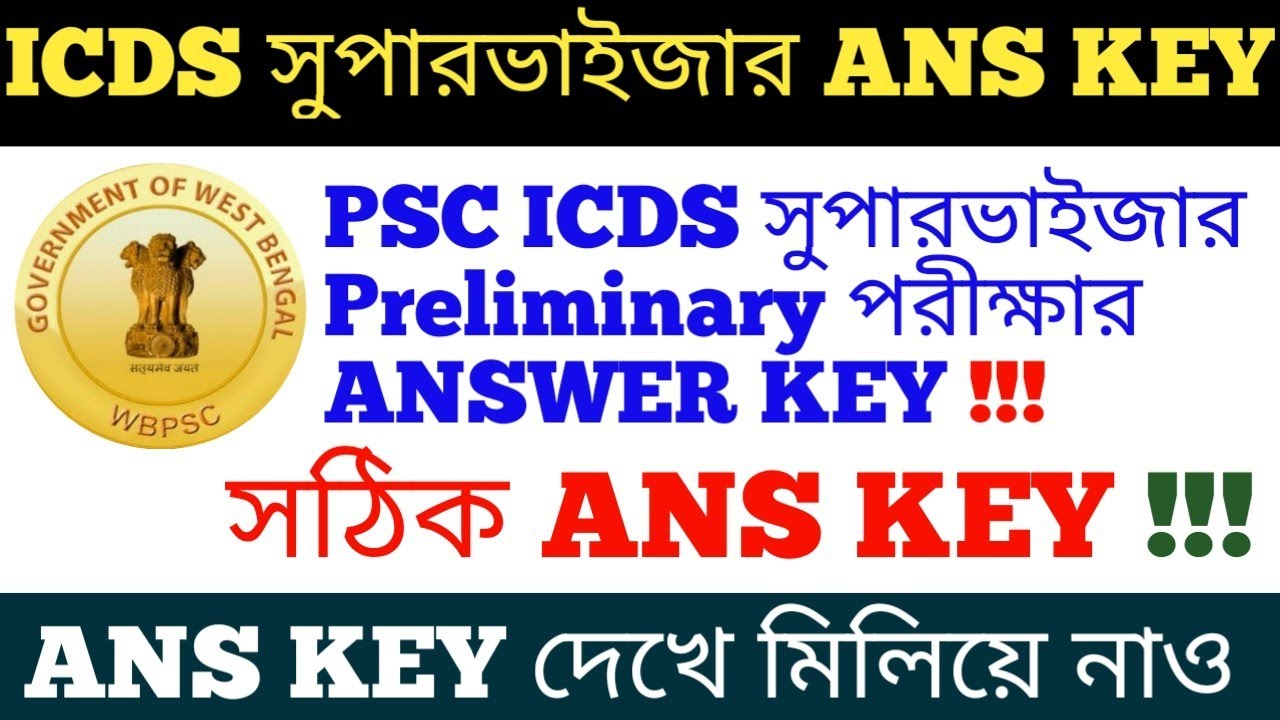 WBPSC ICDS Supervisor ANSWER KEY 2019|| WB ICDS Supervisor