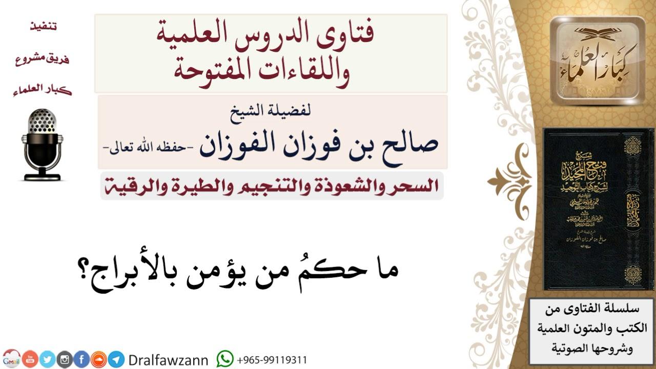 ما حكم من يؤمن بالأبراج لمعالي الشيخ صالح الفوزان Youtube
