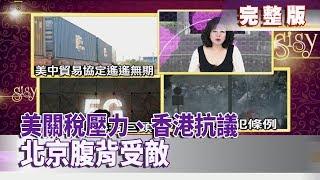 【完整版】2019.06.15《文茜世界週報》美關稅壓力、香港抗議 北京腹背受敵