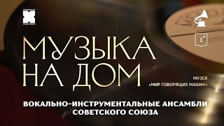 Музыка на дом. ВИА СССР