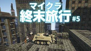 【Minecraft】マイクラ終末旅行#5【ゆっくり実況】