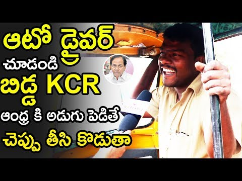 Auto Driver Reaction about KCR Andhra Political Entry | YSRCP | Jagan Mohan Reddy | Life Andhra Tv