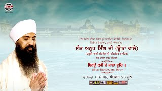 Binao Kari Je Jana Door (Promo) | Sant Anoop Singh Ji | Releasing on 23rd June | PTC Records