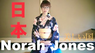 Don't Know Why Norah Jones※方言cover【民謡日本一】