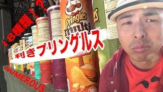Pringles Blind Taste Test|あり過ぎ!プリングルス18種あるだけ買ったら味覚が死んだ