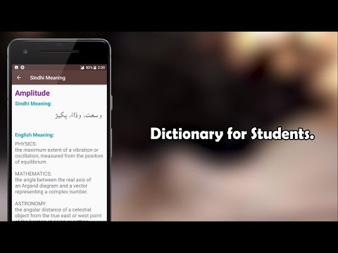 Sindhi Dictionary with Oxford Integration