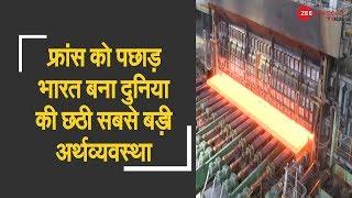 India beat France to become 6th largest economy| फ्रांस को पछाड़ भारत बना छठी सबसे बड़ी अर्थव्यवस्था