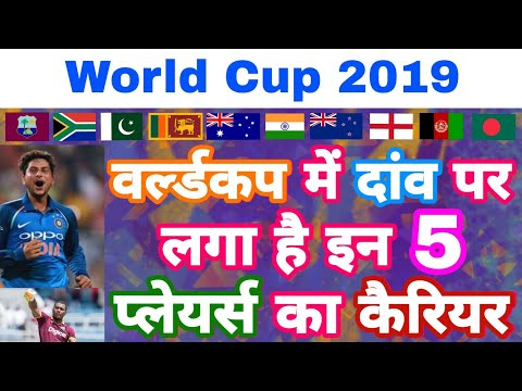 World Cup 2019 - List Of 5 Players Whose Career On Risk In This WorldCup | MY Cricket Production