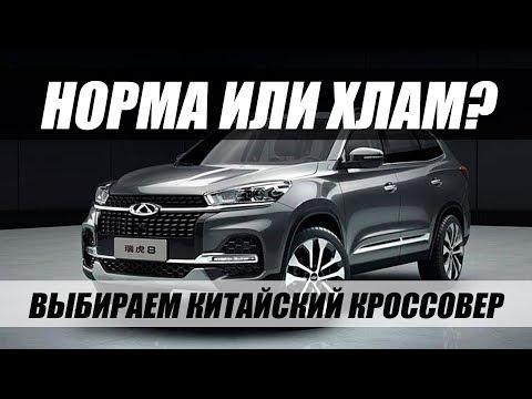 САМЫЕ ДЕШЕВЫЕ КИТАЙСКИЕ КРОССОВЕРЫ. ТОП-5