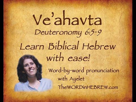 Learn Ve'ahavta in Hebrew (Deut. 6:5-9)