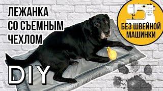 лежанка для БОЛЬШОЙ собаки - своими руками. Как СДЕЛАТЬ место для собаки