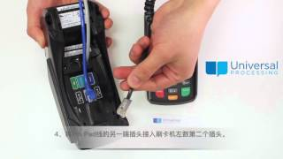 VX520 Pin Pad 连接操作指南 (简体中文)