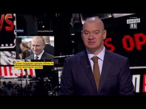 Путин подарил охраннику