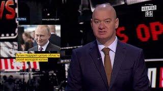 Путин подарил охраннику целую область России - Новый ЧистоNews от 01.10.2018