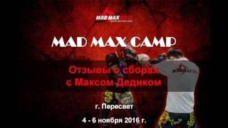 Отзывы о сборах с Максом Дедиком. 4 - 6 ноября 2016