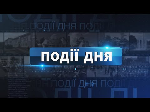 Телеканал НТК: Інформаційний випуск «Події дня» за 22.09.20