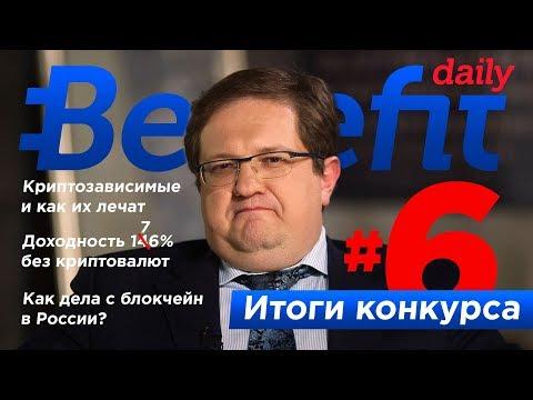 Криптозависимость. Доходность инвестиций в ICO. Блокчейн в России и ШВейцарии. Benefit Daily #6