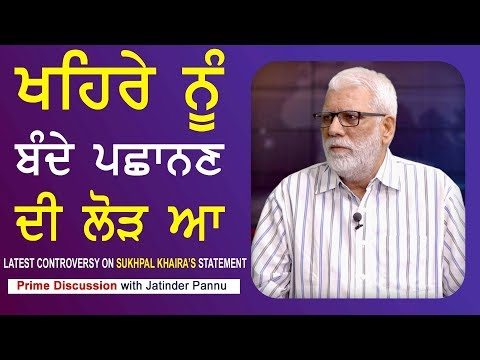 Prime Discussion With Jatinder Pannu 603 Latest Controversy On Sukhpal Khaira`s Statement