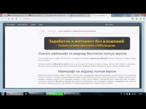 Скачать полную версию Minecraft  на русском