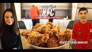 острые куриные крылышки KFC дома  Простой рецепт