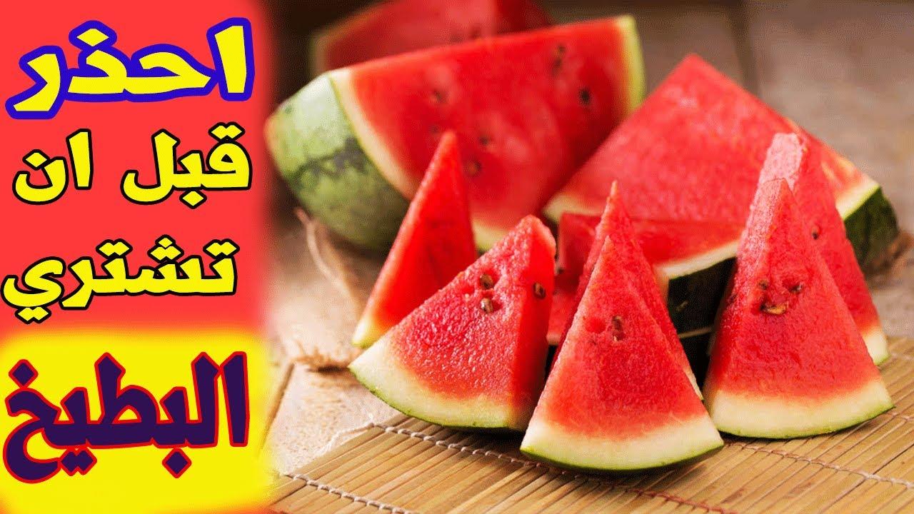 البطيخ هل البطيخ مسمم هل البطيخ الاحمر يسبب الاسهال كيف تعرف البطيخة السليمة Youtube